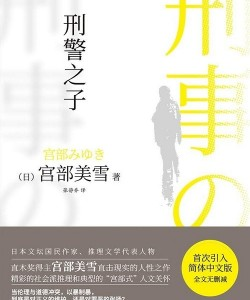 《刑警之子》宫部美雪[pdf]