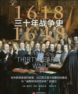 《三十年战争史:1618-1648》塞缪尔·罗森·加德纳[pdf]