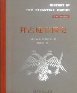 《拜占庭帝国史》A.A.瓦西列夫[pdf]
