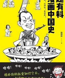 《超有料漫画中国史》韩明辉[pdf]