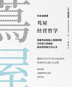 《茑屋经营哲学》【日】增田宗昭_pdf电子书下载