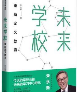 《未来学校》朱永新_pdf电子书下载