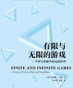 《有限与无限的游戏》[美]詹姆斯·卡斯_pdf电子书下载