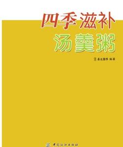 《四季滋补汤羹粥》 pdf电子书下载