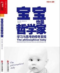 《宝宝也是哲学家:学习与思考的惊奇发现》艾莉森•高普尼克_pdf电子书下载