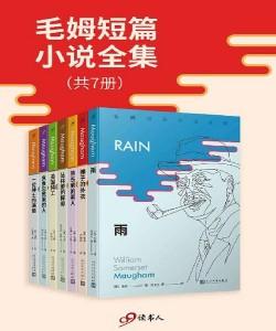 《毛姆短篇小说全集》威廉・萨默塞特・毛姆_pdf电子书下载
