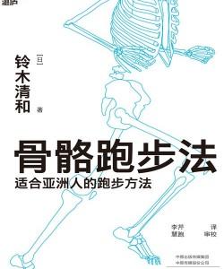 《骨骼跑步法》铃木清和_pdf电子书下载