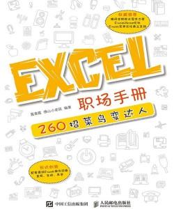 《Excel职场手册 260招菜鸟变达人》聂春霞_pdf电子书下载