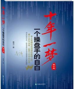《十年一梦:一个操盘手的自白》青泽_pdf电子书下载