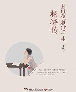 《且以优雅过一生:杨绛传》桑妮_pdf电子书下载