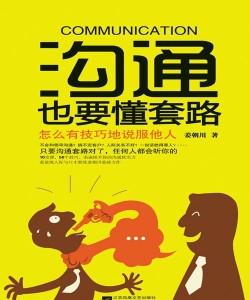 《沟通也要懂套路》 姜朝川_pdf电子书下载