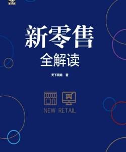 《新零售全解读》_pdf电子书下载