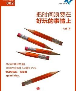 《把时间浪费在好玩的事情上》新精英生涯_pdf电子书下载