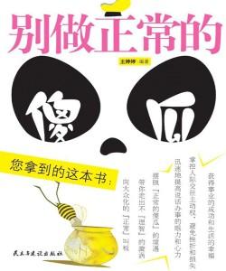 《别做正常的傻瓜》王婷婷_pdf电子书下载