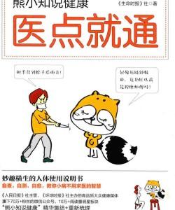《熊小知说健康:医点就通》_pdf电子书下载