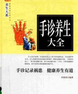 《手诊养生大全》李春深_pdf电子书下载