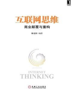 《互联网思维:商业颠覆与重构》陈光锋_pdf电子书下载