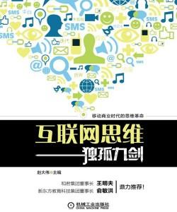 《互联网思维独孤九剑》赵大伟_pdf电子书下载