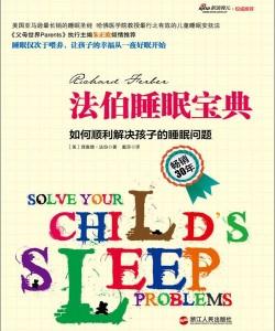 《法伯睡眠宝典:如何顺利解决孩子的睡眠问题》理查德・法伯_pdf电子书下载
