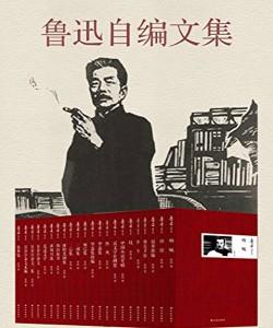 《鲁迅自编文集(套装共22册)》鲁迅_pdf电子书下载