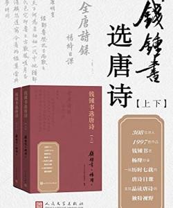 《钱锺书选唐诗》钱锺书_pdf电子书下载