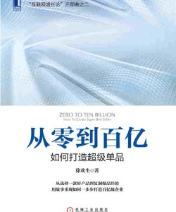 《从零到百亿:如何打造超级单品》徐欢生_pdf电子书下载
