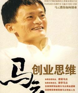 《马云创业思维》刘世英/彭征明_pdf电子书下载