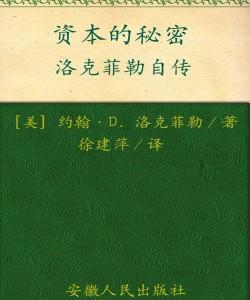 《资本的秘密:洛克菲勒自传》约翰·D.洛克菲勒_pdf电子书下载