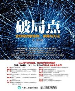 《破局点 互联网创新案例、策略与方法》沈拓_pdf电子书下载