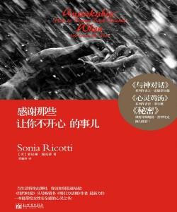《感谢那些让你不开心的事儿》索尼娅・瑞克蒂_pdf电子书下载