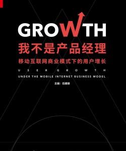 《我不是产品经理:移动互联网商业模式下的用户增长》岳建雄_pdf电子书下载