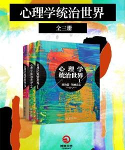 《心理学统治世界》[法]古斯塔夫·勒庞_pdf电子书下载