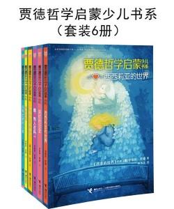 《贾徳哲学启蒙少儿书系》乔斯坦·贾德_pdf电子书下载